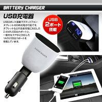 シガーソケット用USB電源アダプター