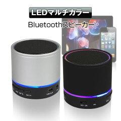 Bluetooth スピーカー LED ライト iPhone スマートフォン スマホ iPad アンドロイド Android 対応 Bluetooth スピーカー iPhone iPad 対応 【あす楽対応】