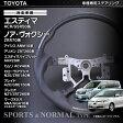 ステアリング ノア ヴォクシー エスティマ カローラアクシオ NOAH/VOXY ZRR7# ESTIMA ACR/GSR/AHR5#前期 車種専用 トヨタ TOYOTA ハンドル STEERING 02P03Dec16