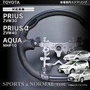 トヨタ車種ステアリング プリウス30 プリウスα アクアに対応