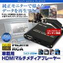 マルチ メディアプレーヤー 車載用 HDMI フルHD ISO対応 純正モニター シガーアダプター 動画再生 SD USB 様々なファイルに対応 ISO AV…