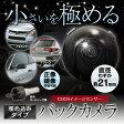 バックカメラ 超小型 車載用 直径21mm 埋め込みタイプ 広視野 高画質 CMOSセンサー 【あす楽対応】