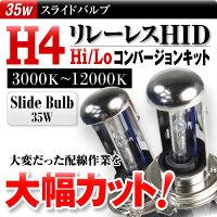 H4HiLo切替タイプ【レビュー記入で送料無料】高精度石英ガラス採用!コンバージョンキット