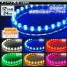 【定形外送料無料】 LEDテープライト チューブタイプ 防水 12V 24cm 水中 イクラ つぶつぶ 全6色 SMD