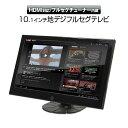 液晶モニター 10.1インチ HDMI テレビ 地デジ フルセグ...