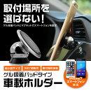タブレット車載ホルダー後部座席ヘッドレストブラケットスマホホルダー吸盤スタンドiPad2iPadminiKindleFireiPhoneスマートフォン