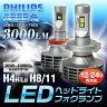 LEDヘッドライト LEDヘッドランプ LEDフォグランプ CREE PHILIPS LED クリー フィリップス H4 Hi/Lo H8 H11 色温度変更 12V/24V対応 【あす楽対応】