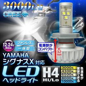 3000ルーメンでさらに明るく!Hi/Lo対応一体型で取付カンタンLED ヘッドライト ヘッドランプ バ...