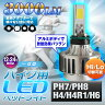 LEDヘッドライト バイク H4 H4R1 PH7 PH8 H6 対応 32W COB 3面発光 6500k 3000LM Hi/Lo切替 取付簡単 DC 【あす楽対応】
