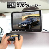DVD内蔵 10.1インチ 車載 モニター ヘッドレストモニター リアモニター HDMI iPhone スマートフォン CPRM DVD CD SD USB RCA 簡単取付 後部座席 外部入出力 シガー 【あす楽対応】