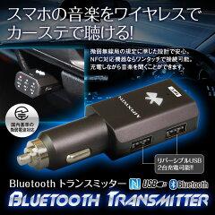 レビュー記入で送料無料 スマホやiPhoneの音楽を車内で聞く! Bluetooth接続・FMトランスミッタ...