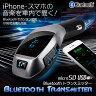送料無料 Bluetooth対応 ワイヤレス 無線 FMトランスミッター ブルートゥース 車載 音楽再生 iPhone7 iPhone6 SD USB タブレット スマートフォン スマホ Android 充電 シガーソケット ミュージック MP3 プレーヤー 【あす楽対応】