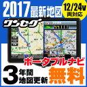 【2017年最新地図搭載】 3年間地図更新無料 ポータブルナビ 7インチ ナビゲーション 住友電工地図 Bluetooth 外部入力 対応 オービス タッチパネル ワンセグ microSD 道-Route- 【あす楽対応】