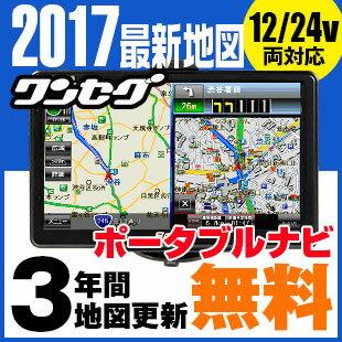 送料無料 3年間地図更新無料 ポータブルナビ 7イン...