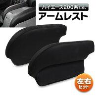 アームレストトヨタハイエース200系4型S-GLスーパーGL2個セットセンターコンソール肘置き【レビュー記入で送料無料】【あす楽対応】