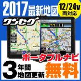 送料無料 【2017年最新地図搭載】 3年間地図更新無料 ワンセグ ポータブルナビ 7インチ ナビゲーション 2017年 住友電工地図 Bluetooth 外部入力 対応 オービス タッチパネル microSD 道-Route- 【あす楽対応】