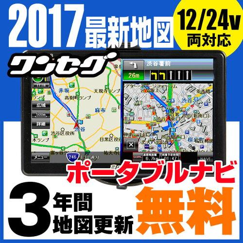 送料無料 3年間地図更新無料 ワンセグ ポータブルナビ 7インチ ナビゲーシ...