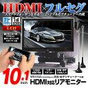 リアモニター 10.1インチ HDMI 地デジ フルセグ ワンセグ RCA WSVGA LED液晶 スピーカー内蔵 USB給電 iPhone スマートフォン スマホ 【あす楽対応】
