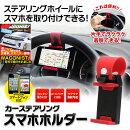 車載ホルダーiPhoneスマートフォンステアリングハンドル携帯ホルダースマホホルダー車載取付金具