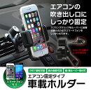 車載ホルダーiPhoneスマートフォンステアリングハンドルハンズフリー携帯ホルダースマホホルダー車載取付金具