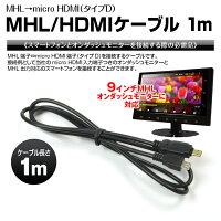 MHL端子microHDMI端子タイプDケーブル1mスマートフォンスマホモニター【送料無料】