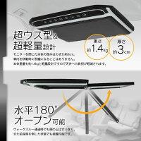フリップダウンモニター10.1インチWSVGA高画質液晶HDMISDUSBスマートフォンiPhone充電RCAFMトランスミッタースピーカーIRヘッドフォンルームランプ超薄型設計