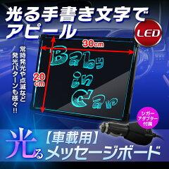 ブラックボード メッセージボード LED 300×200mm 車載用 サインボード メモボード 電子看板 電光掲示板 シガーアダプター アウトレット