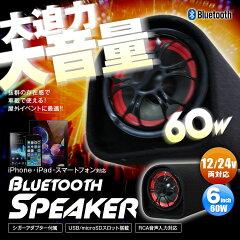 スピーカー Bluetooth ブルートゥース AC DC 大音量 60W 100W iPhone スマートフォン スマホ 音楽再生 【あす楽対応】