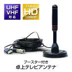 室内アンテナ アンテナ ブースター内蔵 テレビアンテナ ポータブル HD TV デジタル 120KM 受信範囲 信号ブースター付き 高感度 全種類テレビ対応 5mケーブル 地上デジタル放送 USB式 UHF VHF 設置簡単