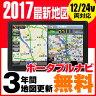 ポータブルナビ カーナビ 7インチ ナビゲーション 2017年 住友電工地図 最新 3年 地図更新 無料 オービス タッチパネル microSD 道-Route- 【あす楽対応】