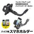 【定形外送料無料】 スマホホルダー バイク用 自転車 ホルダー スマートフォン iPhone 携帯電話 ハンドル 固定 角度調整可能