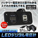 LEDデジタル電圧計USB2ポート3.1A電源アダプター充電器12V24V車オートバイボートカーチャージャー改装カスタマイズ