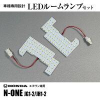 LEDルームランプセット車種専用エヌワンJG1-2JH1-2N-ONEホンダHONDA高輝度長寿命省電力高拡散3チップSMD