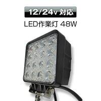 LED作業灯48W12V/24V兼用16連防水ワークライト広角ハイパワーled作業灯led作業灯汎用投光器ホワイト