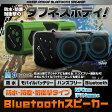 Bluetoothスピーカー ワイヤレス 無線 ハンズフリー 重低音 モバイルバッテリー 3600mAh 充電 NFC 様々なアプリ対応 外部入力 AUX 防水 防災 【あす楽対応】