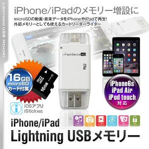 iPhone/iPadのメモリー増設、microSDの写真・音楽・動画を再生可【定形外送料無料】iPhone iPad...