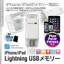 iPhone iPad USBメモリ メモリー iPhone7 iPhone6s Lightning対応 i-Flash ドライブ microSD USB 写真 動画 音楽 再生 バックアップ フ…