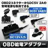 【定形外送料無料】OBD2アダプター OBD2 電源供給 5V 2A 出力 ドライブレコーダー スマートフォン ポータブルナビ OBD2接続アダプター mini USB micro USB Φ3.5 ピンジャック