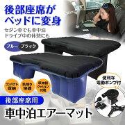 インフレータブル コンパクト ソファー ドライブ キャンプ