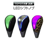 シフトノブLEDイルミネーション7色点灯タッチセンサートヨタ車M8汎用触れると鮮やかに自動点灯