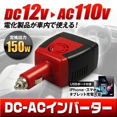 DC AC インバーター 150W (12V-110V) パワーインバーター 充電器 変換 全世界万能 AC 車載 家電 スマホ iPhone コンセント USBポート付き 【あす楽対応】