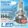 LEDヘッドライト バイク用 LEDヘッドランプ バイク用ledヘッドライト 一体型 CREE PHILIPS LED クリー フィリップス H4 Hi/Lo 色温度変更 HONDA ホンダ リード 対応 【あす楽対応】