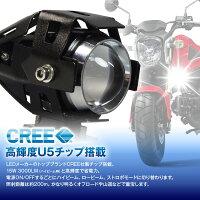 LEDライトバイク防水ledヘッドライトフォグランププロジェクターライトLEDライトCREEU5オートバイオフロードフォグランプアルミ製15W3000LM12V80V防水仕様ストロボ機能【レビュー記入で送料無料】