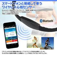 Bluetooth心拍センサーダイエットフルマラソンサイクリング心拍計iPhoneアイフォン66Plus5Androidアンドロイド脂肪燃焼健康管理ウォーキングランニングトレッドミルトレーニング