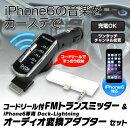 【定形外送料無料】車載用iPhoneDockコネクター対応充電リール付FMトランスミッターiPhone6専用Dock-Lightningオーディオ変換アダプタLBR-IP6AAセットモデルスマホスマートフォン