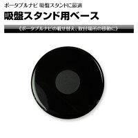 【メール便送料無料】ポータブルナビ吸盤スタンドベースプレート板吸盤基台ベース両面テープAIDエイアイディーユピテル