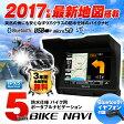 バイクナビ バイクナビゲーション 2017年地図対応 3年間地図更新無料 ナビ ドライブ 5インチ 5inch IPX5 防水 Bluetooth バイザー一体型 バイク ポータブル イヤフォン 動画 音楽 写真 再生 microSD 12V 24V 道-Route-