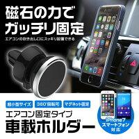 【定形外】スマホホルダー磁石車載小型強力マグネットスタンドエアコン固定ホルダー360度角度調整iPhone6SiPhone6AndroidiPadタブレットスマートフォン