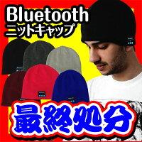 【定形外送料無料】Bluetoothヘッドホン帽子ステレオイヤホンニットキャップニット帽スピーカーハンズフリー通話オーディオ音楽ワイヤレスマイクヘッドセットUSB充電iPhone6SiPhone6スマートフォンiPadタブレット