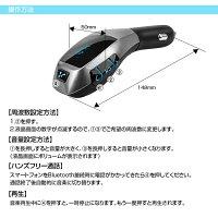 Bluetooth対応ワイヤレス無線FMトランスミッターブルートゥース車載車内音楽再生iPhone6siPhone6iPhone5iPadminiiPadairSDUSBタブレットスマートフォンスマホAndroid充電シガーソケットミュージックMP3プレーヤープレイヤー